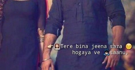 Tere Bina Jeena Saza Ho Gaya mp3 song download