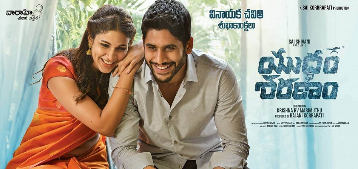 Yuddham Sharanam Full Movie In Hindi