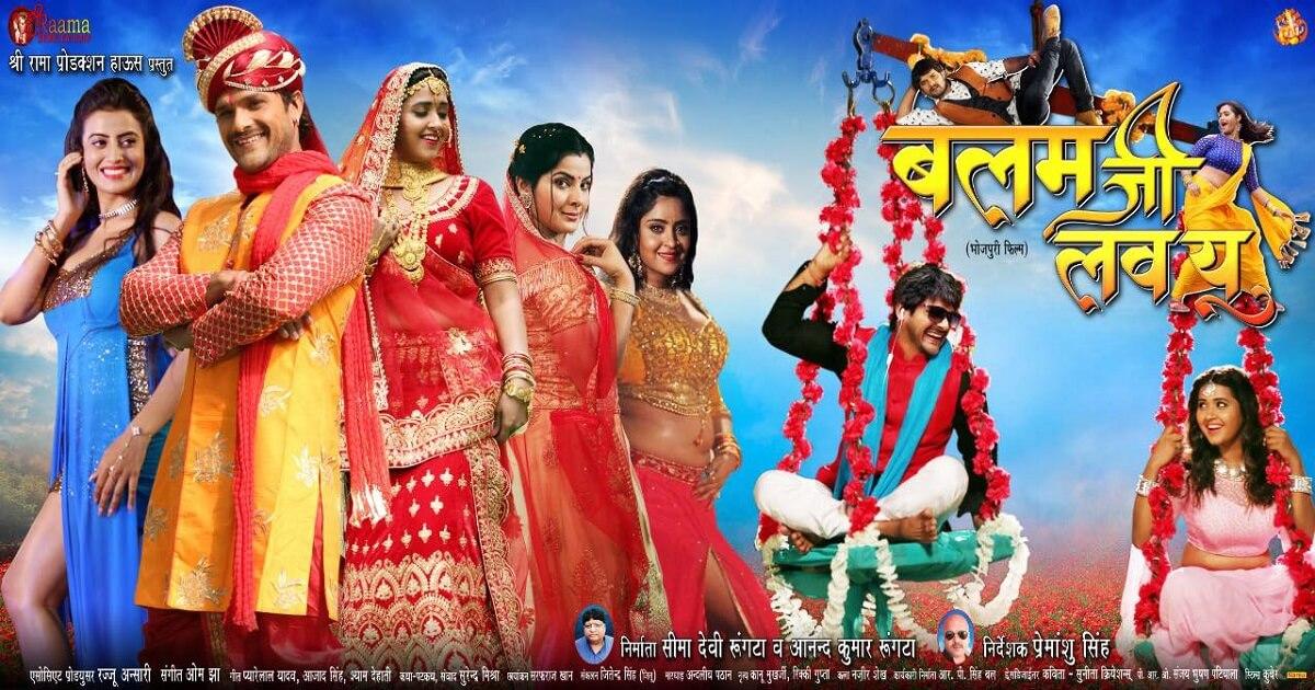 Balam Ji I Love You Full Movie