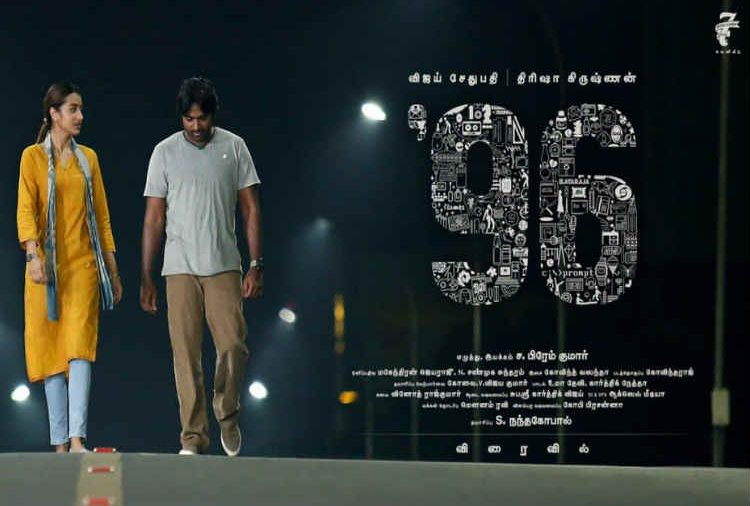 96 Movie Song Download