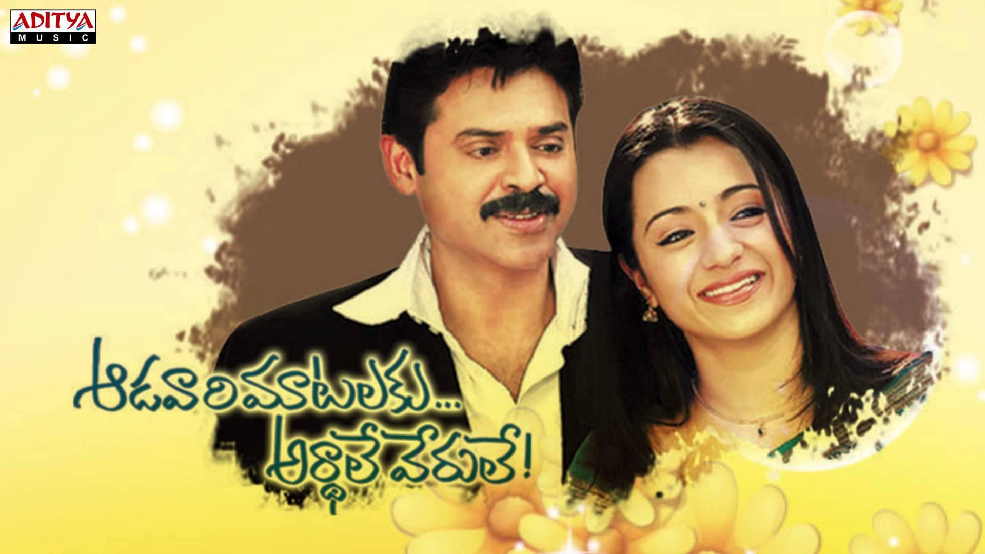 Photo of Aadavari Matalaku Arthale Verule Full Movie HD Download For Free
