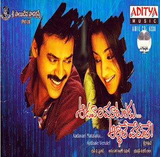 Aadavari Matalaku Arthale Verule Full Movie HD Download For Free