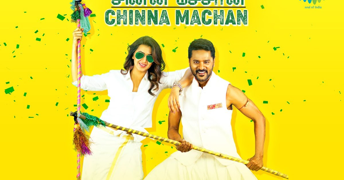 Photo of Chinna Machan Song Download In High Quality Audio