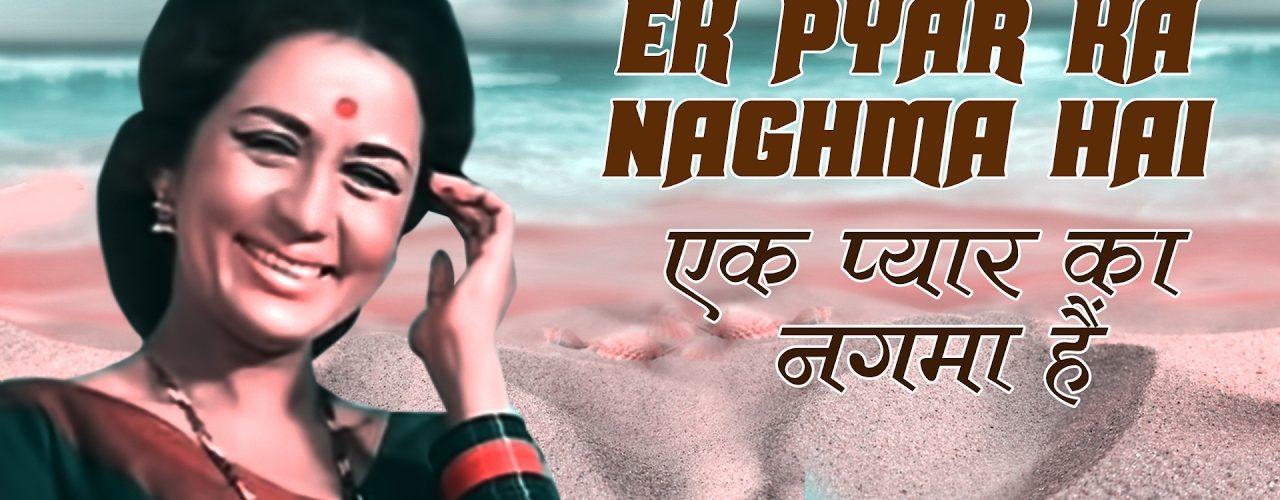 Photo of Ek Pyar Ka Nagma Hai Lyrics Free For Your Reference