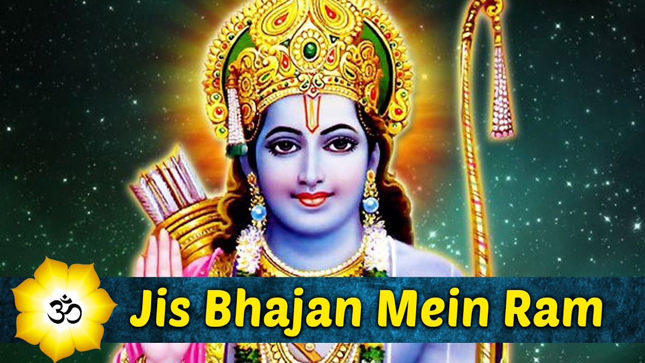 Jis Bhajan Mein Ram Ka Naam Na Ho lyrics