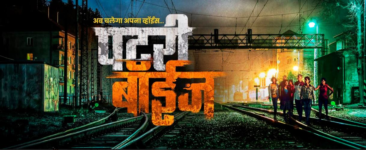 Patri Boys Marathi Full Movie Download