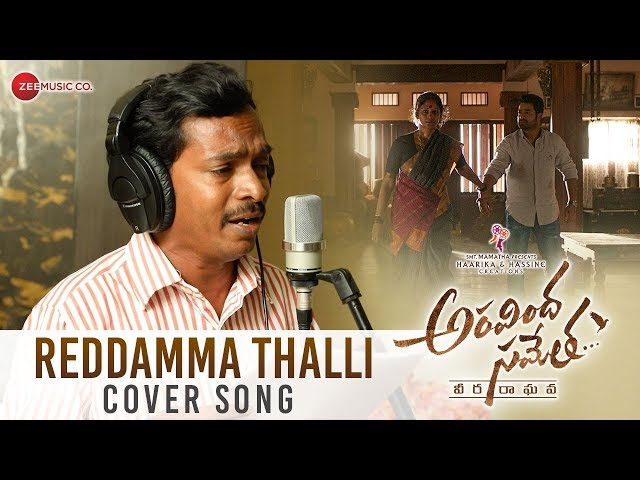 Photo of Reddamma Thalli Full Song Mp3 Download For Free