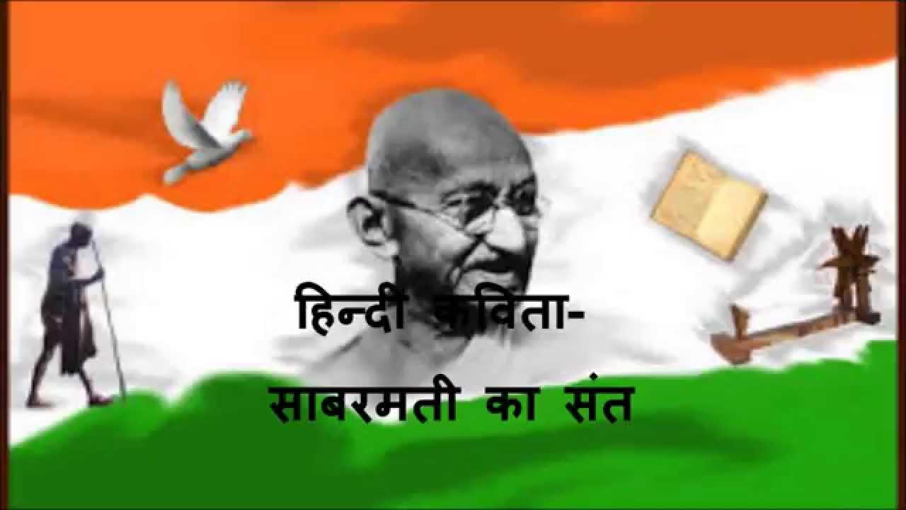 Photo of Sabarmati Ke Sant Lyrics in Hindi and English