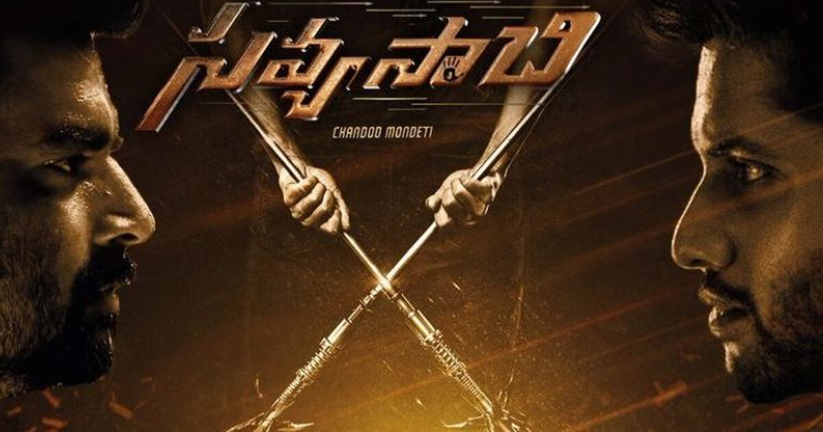 Savyasachi Songs Mp3 Download
