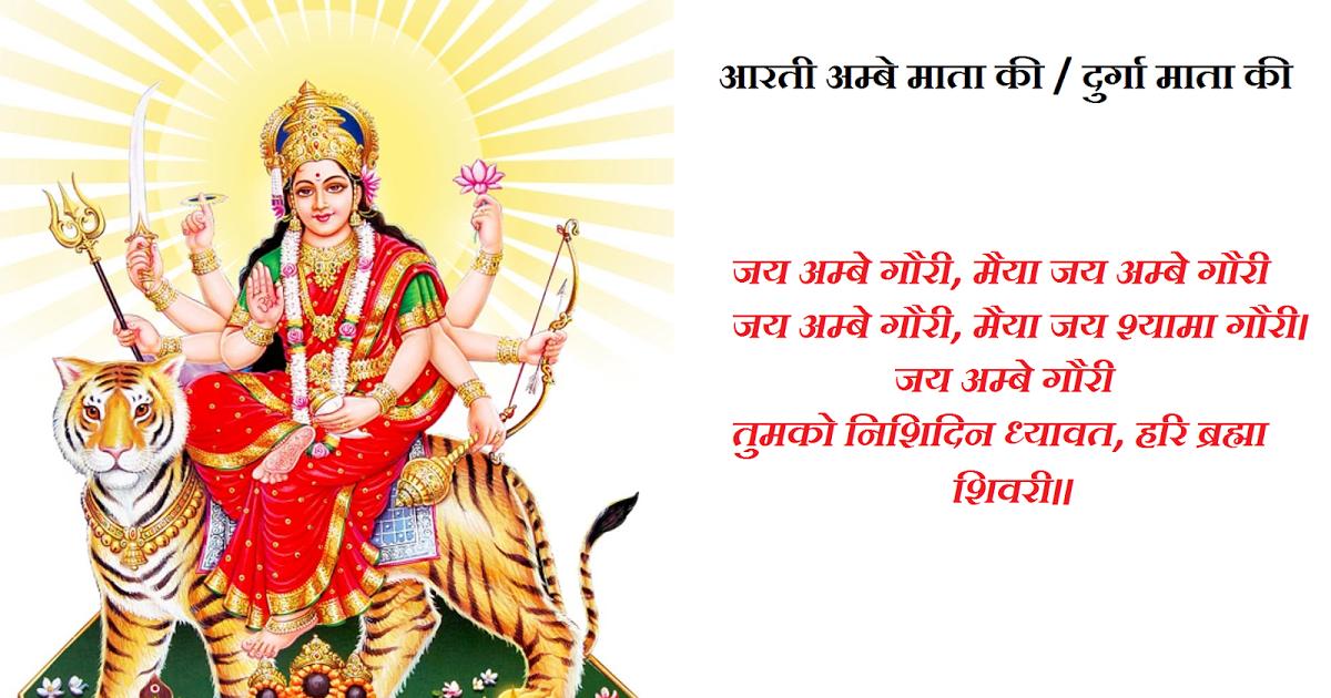 Photo of Jai Ambe Gauri Aarti Lyrics | Jai Ambe Gauri Lyrics | जय अम्बे गौरी के बोल
