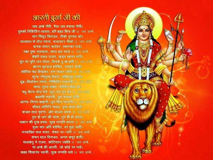 Jai Ambe Gauri Aarti Lyrics