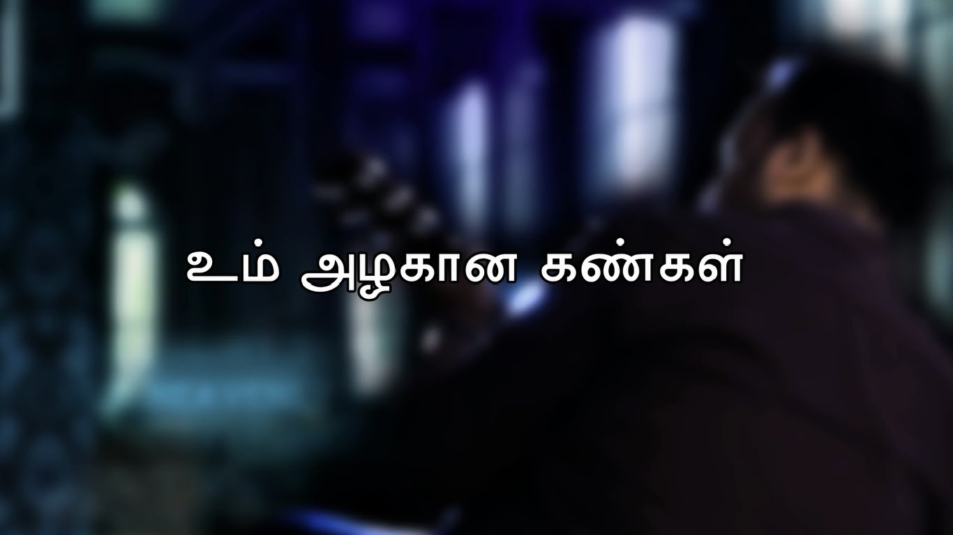 Photo of Um Azhagana Kangal Lyrics In Tamil For Free