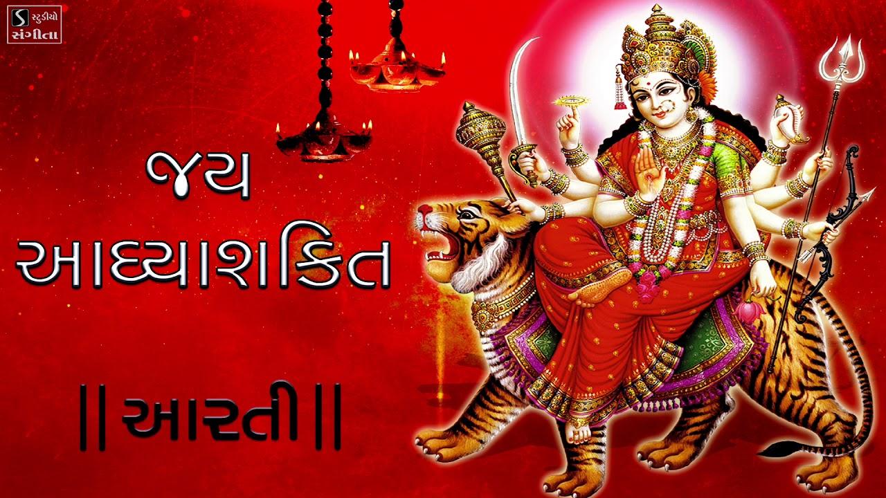 Jay Adhya Shakti Aarti Lyrics In Gujarati Pdf File Download