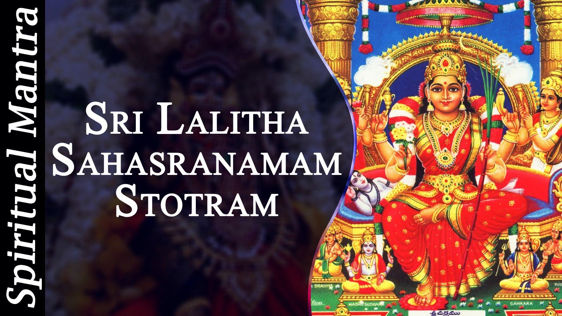 Lalitha Sahasranamam Tamil Lyrics