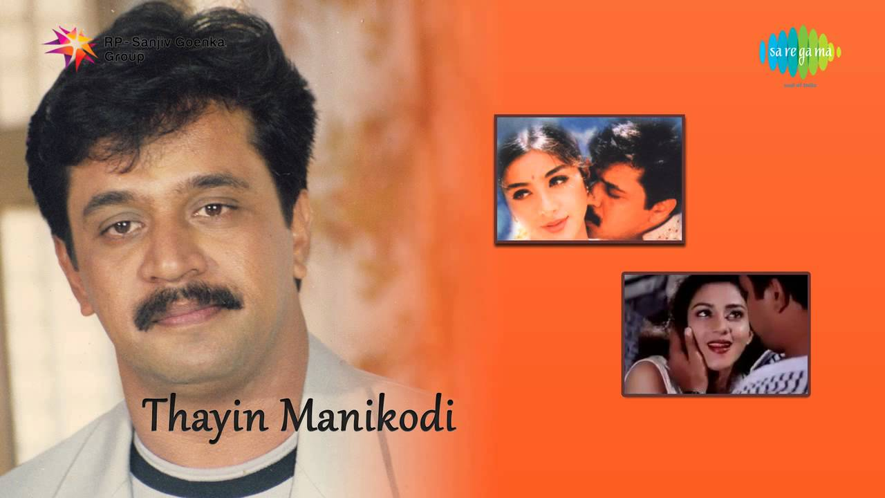 Thayin Manikodi Song Lyrics In Tamil