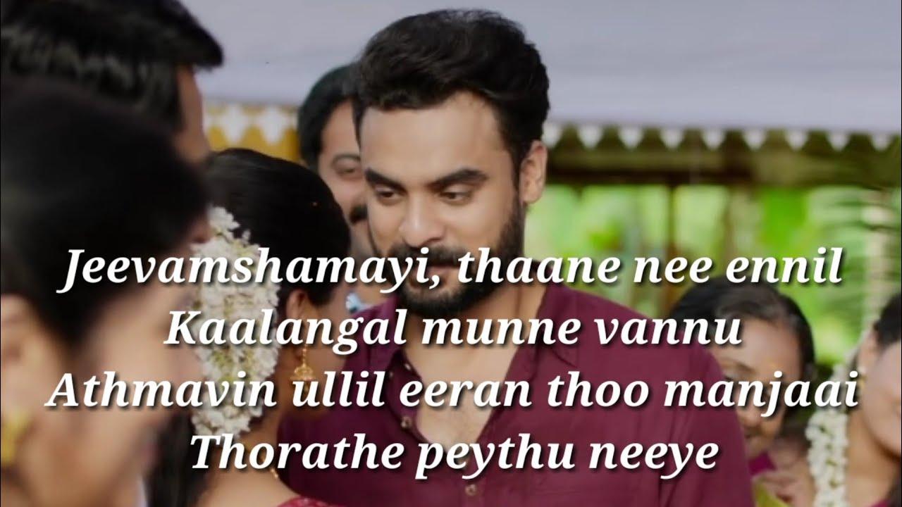 Jeevamshamayi Malayalam Lyrics