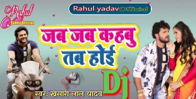 Jab Jab Kahbu Tab Hoi Full Song Mp3 Download For Free