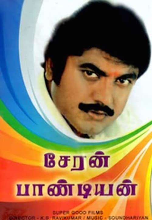 Cheran Pandiyan Mp3 Song Download