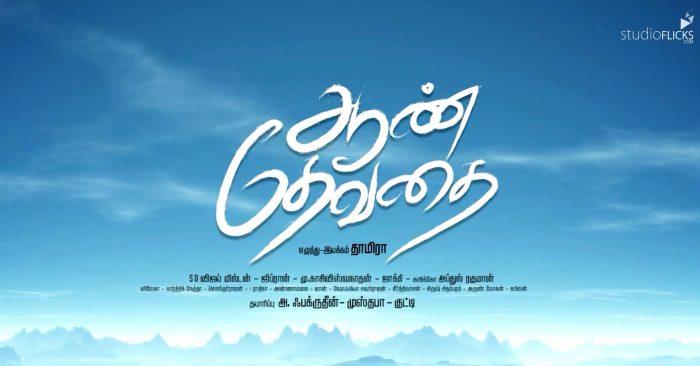 Aan Devathai Movie Download