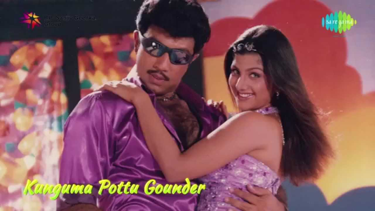 Kunguma Pottu Gounder Mp3 Song Download