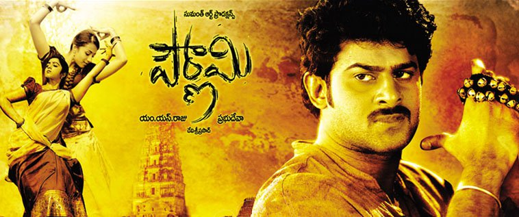 Pournami Songs Download