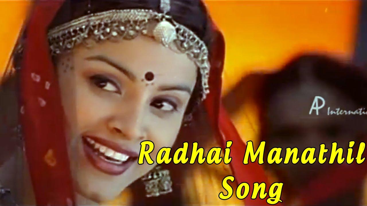 Photo of Raadhai Manathil Song Lyrics | K. S. Chithra | Sujatha | Sangeetha Sajith |