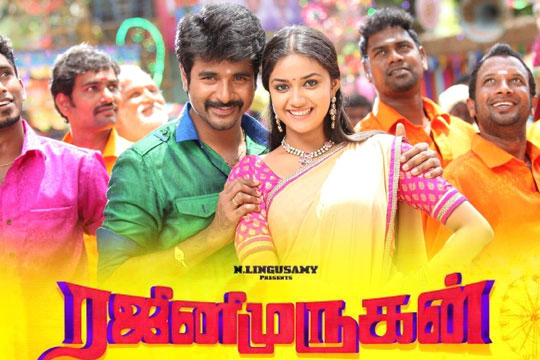 Photo of Rajini Murugan Mp3 Songs Free Download In 320Kbps