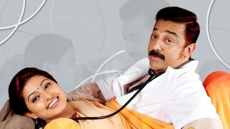 Vasool Raja MBBS Full Movie