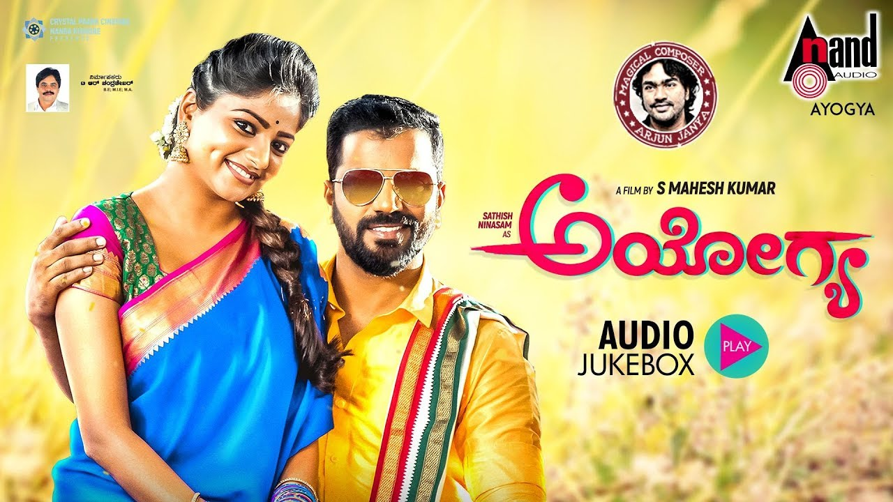 Ayogya Songs Mp3 Download