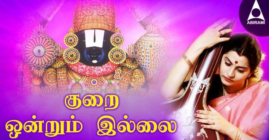 kurai ondrum illai mp3 songs free download tamilwire
