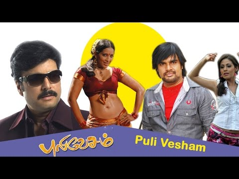 Photo of Puli Vesham Mp3 Song Download In 320Kbps HD Audio For Free