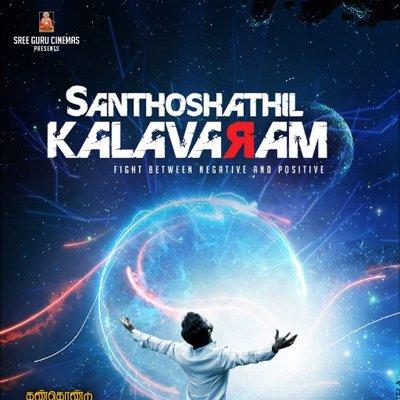 Santhoshathil Kalavaram Full Movie