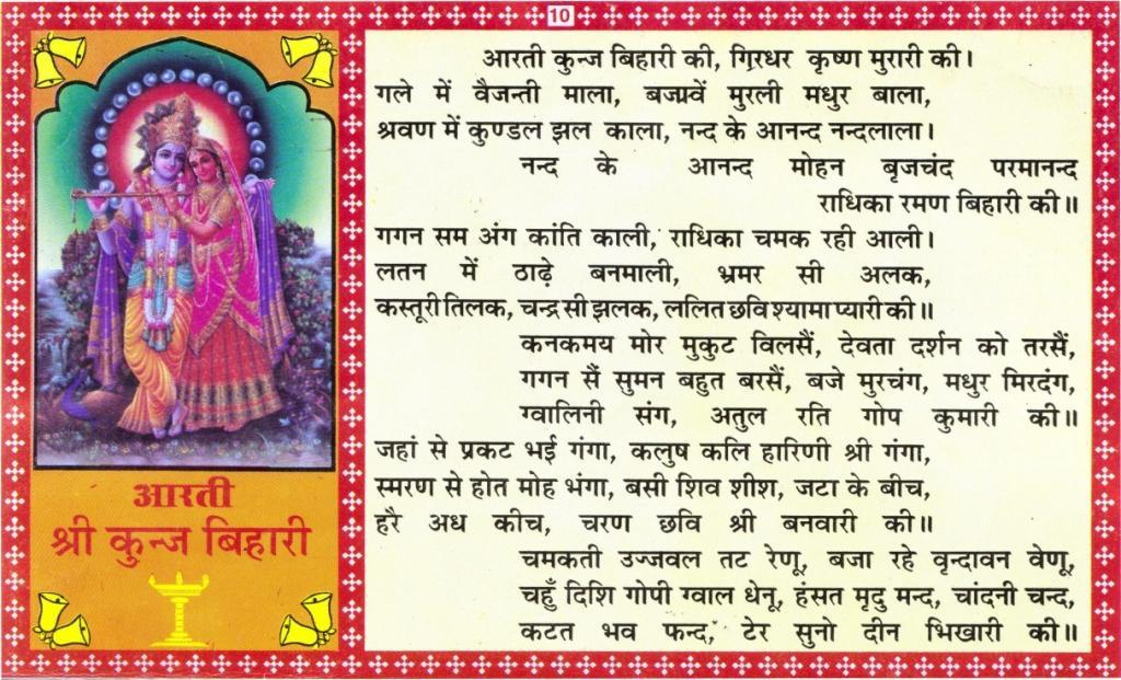 Aarti Kunj Bihari Ki Lyrics