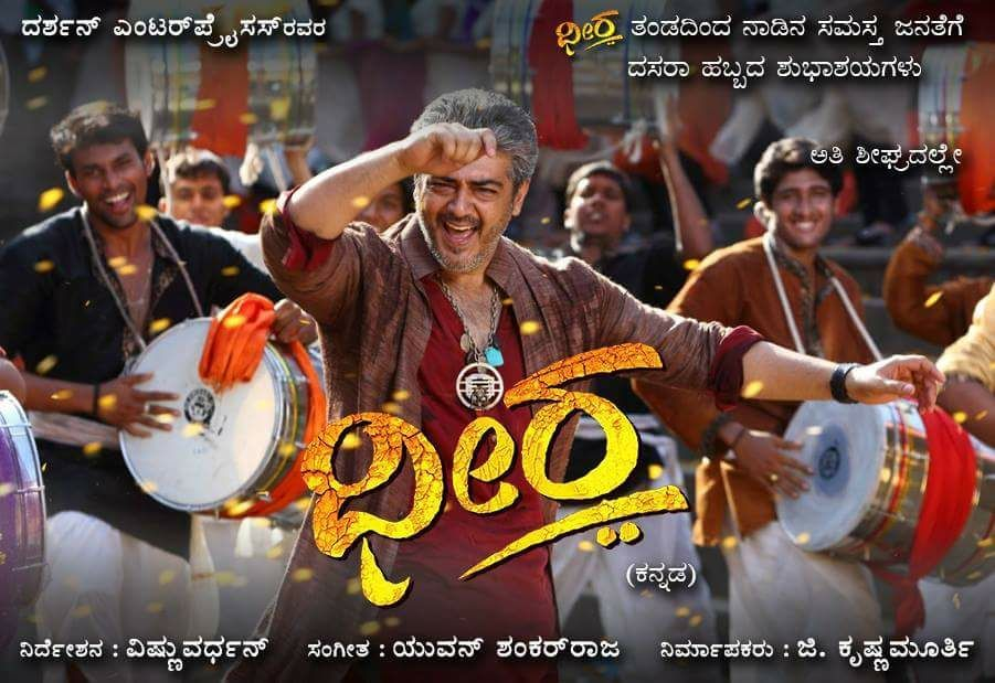 Photo of Dheera Dheera Kannada Song Download in 320Kbps HD For Free