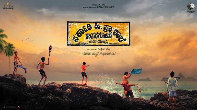 Sarkari Hiriya Prathamika Shale Kasaragodu Full Movie Download