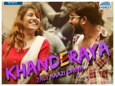 Khanderaya Zali Mazi Daina Mp3 Song 320Kbps Download