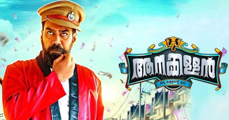 Aanakallan Movie DownloadAanakallan Malayalam Movie Download