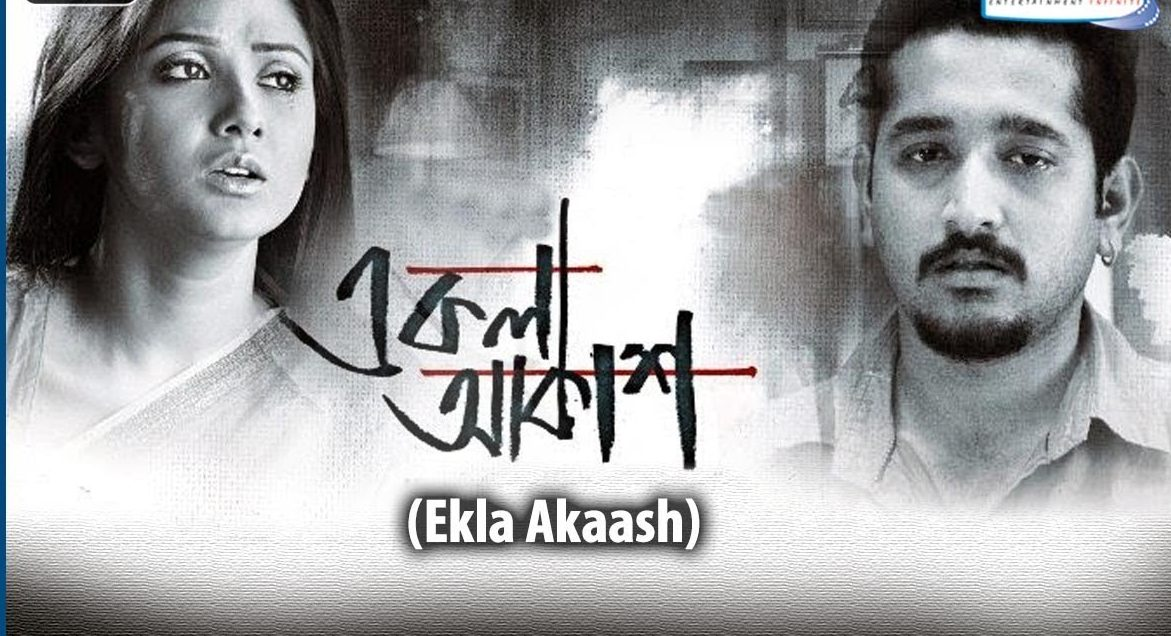 Photo of Amar Ekla Akash Song Download in 320Kbps HD For Free