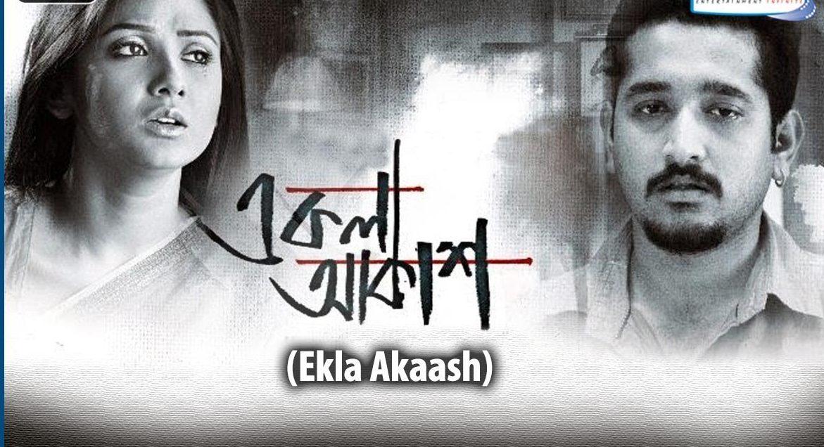 Amar Ekla Akash Song Download