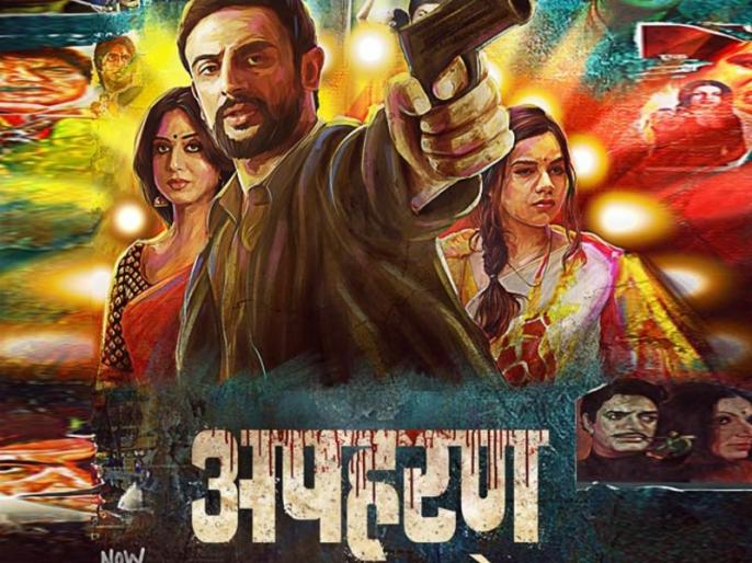 Photo of Apaharan Web Series Download in 720p HD WebRip For Free
