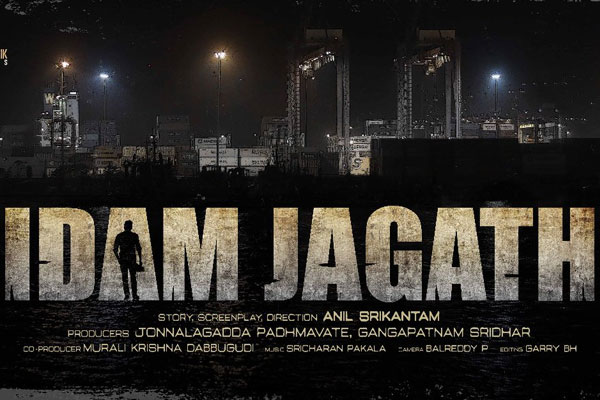 Photo of Idam Jagath Full Movie Download In High Definition (HD)