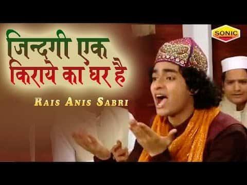 Jindagi Ek Kiraye Ka Ghar Hai Lyrics