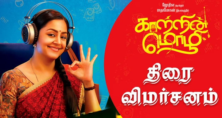 Photo of Kaatrin Mozhi Movie Free Download in BluRay, DVDRip and HD