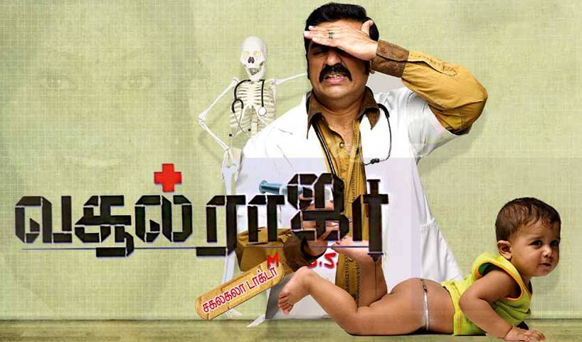 Vasool Raja MBBS Songs