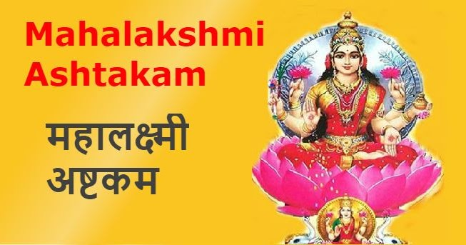 Mahalakshmi Ashtakam Lyrics
