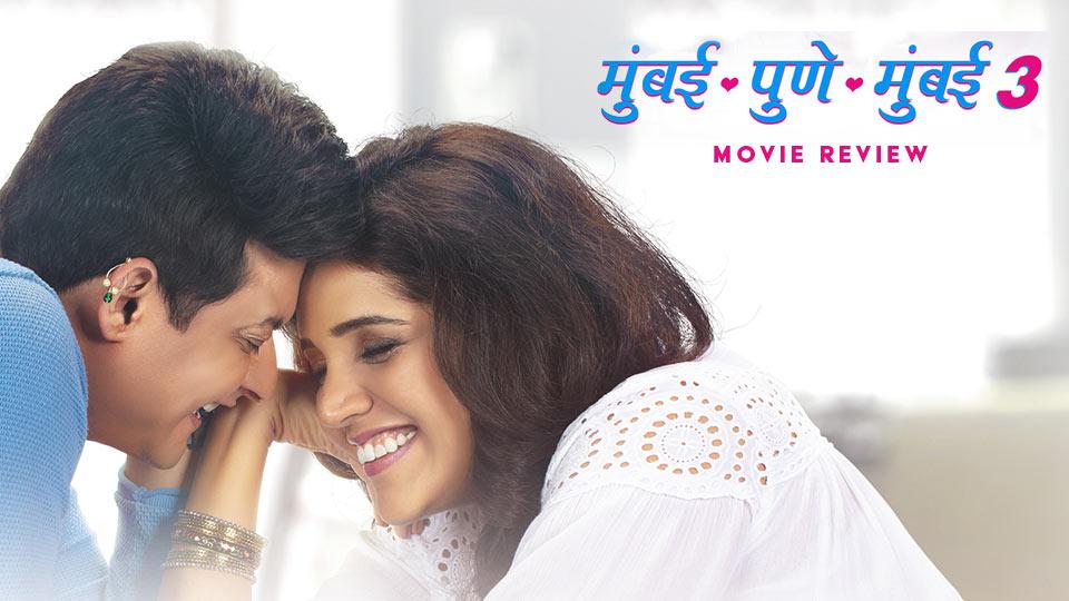 Mumbai Pune Mumbai 3 Movie Download