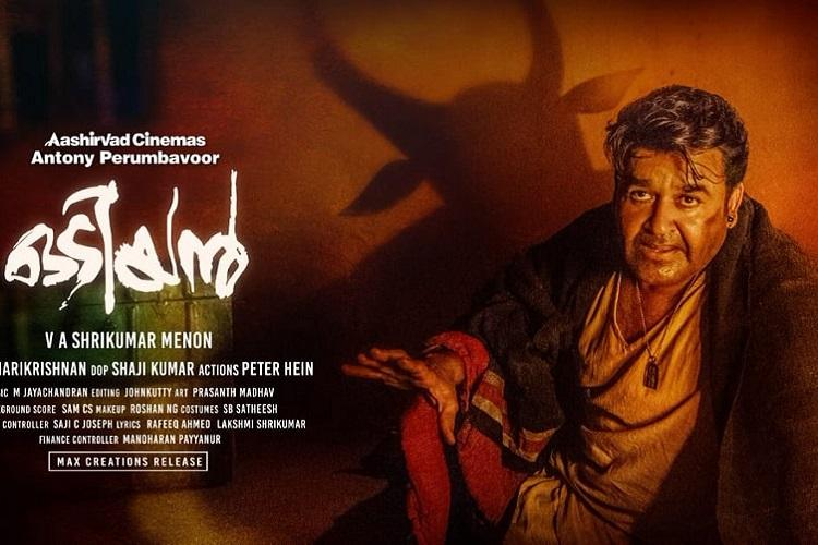 Odiyan Songs Download Mp3