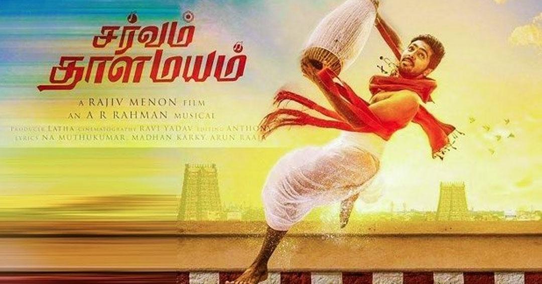Sarvam Thaala Mayam Mp3 Songs Download