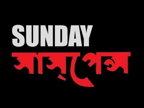 Sunday Suspense Mp3 Download