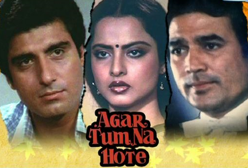 Photo of Agar Tum Na Hote Mp3 Song Download In High Definition (HD)
